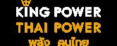King Power Thai Power พลังคนไทย